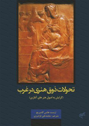 فلسفه هنر و زیبایی شناسی