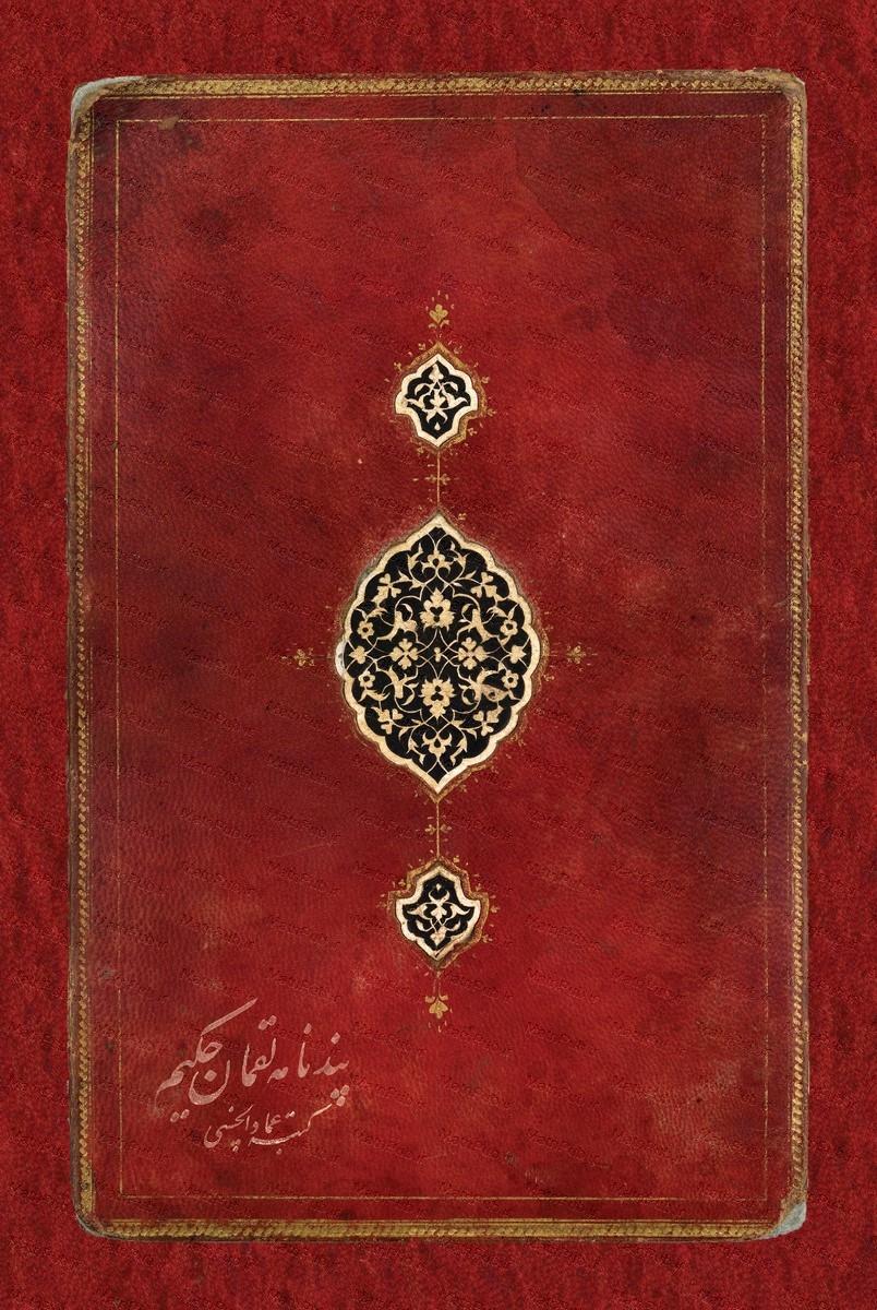 پندنامه لقمان حکیم کتابت عماد الحسینی تجدید چاپ شد