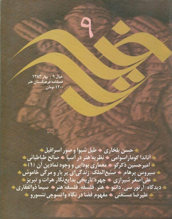 نشریات