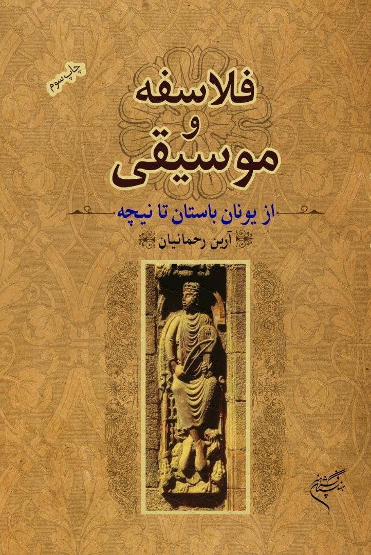 کتاب فلاسفه و موسیقی از یونان باستان تا نیچه به چاپ سوم رسید