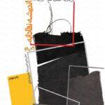 کتاب معماری و اندیشۀ نقادانه به چاپ چهارم رسید