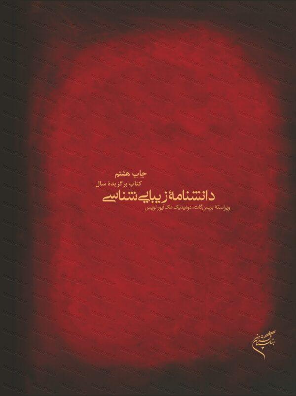 چاپ هشتم کتاب دانشنامه زیبایی شناسی به تازگی در فهرست کتاب های تجدید چاپ شده انتشارات فرهنگستان هنر قرار گرفت.