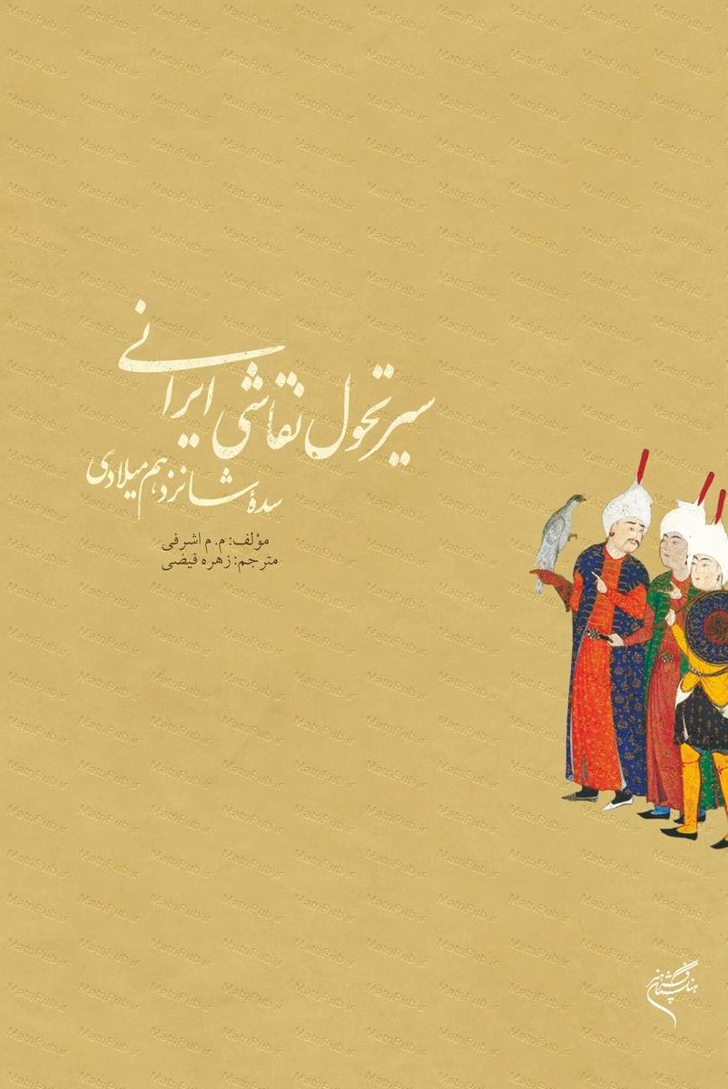 کتاب سير تحول نقاشي ايران در قرن شانزدهم ميلادي به چاپ دوم رسید