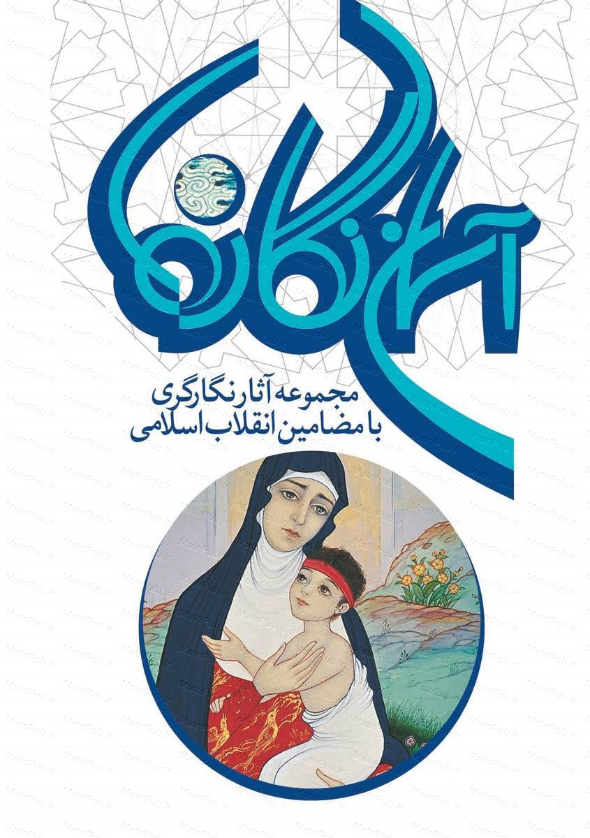 کتاب « آسمان نگاره ها-مجموعه آثار نگارگری با مضامین انقلاب اسلامی » منتشر شد