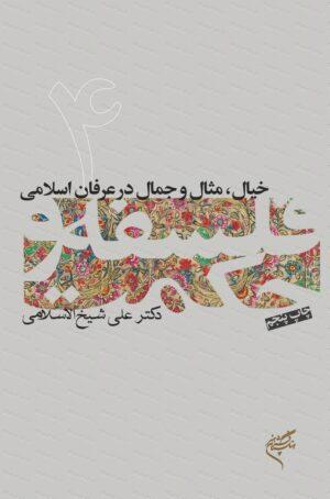 کتاب خیال،مثال و جمال در عرفان اسلامی فلسفه و حکمت (4) به چاپ پنجم رسید
