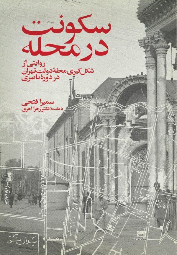 سکونت در محله،به وسیله انتشارات فرهنگستان هنر ( مؤسسه متن) منتشر شد.