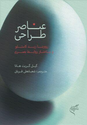 عناصر طراحی،اثر گیل گریت هانا و ترجمه شعبانعلی قربانی منتشر شد.