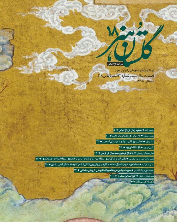 هجدهمین شماره فصلنامه گلستان هنر منتشر شد.( نسخۀ الکترونیکی )