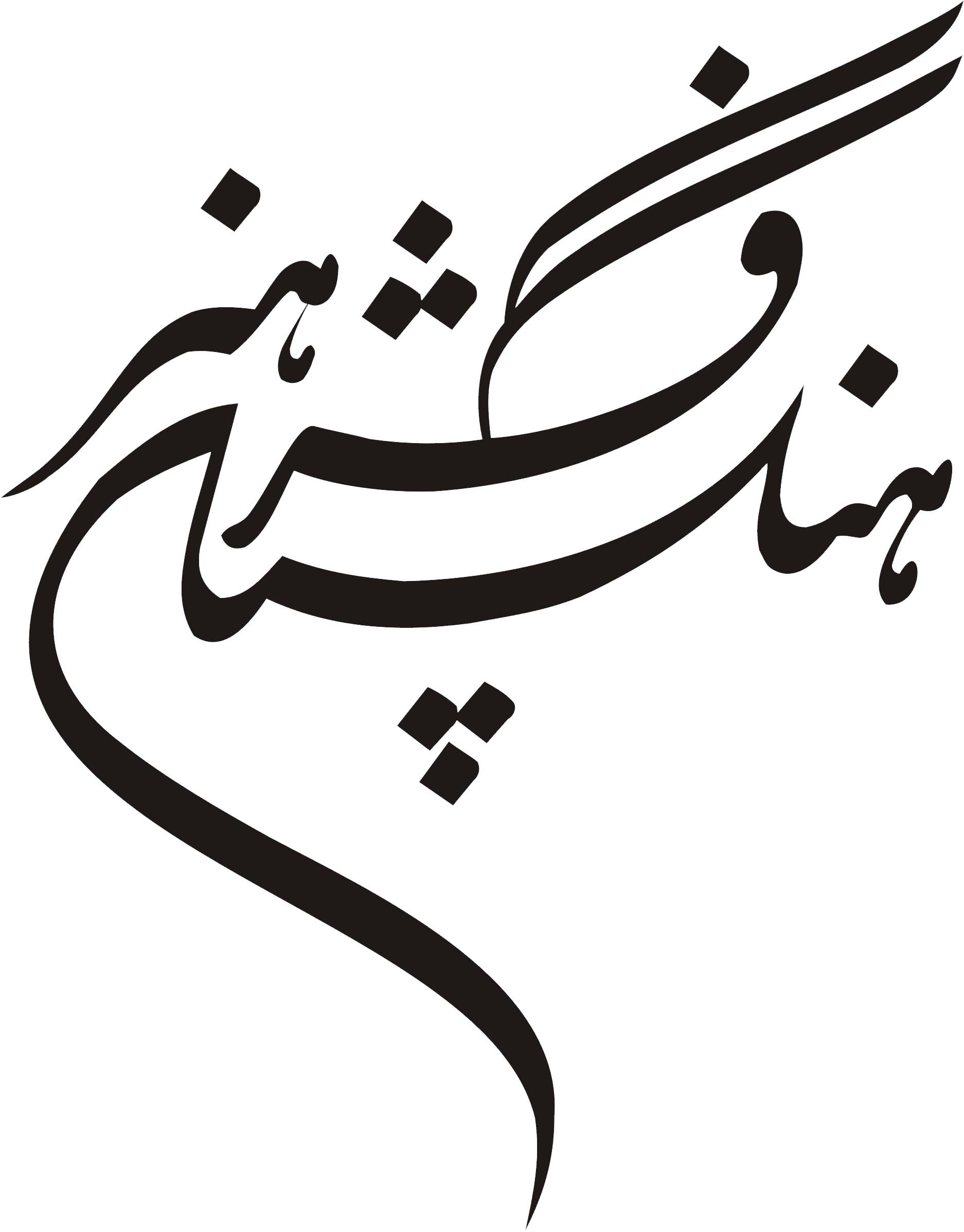 فرهنگستان جمهوری اسلامی ایران