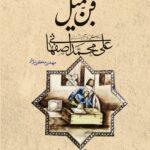 فن جمیل - زندگی و آثار استاد علی محمد اصفهانی(کاشی ساز و نقاش دوره قاجار)