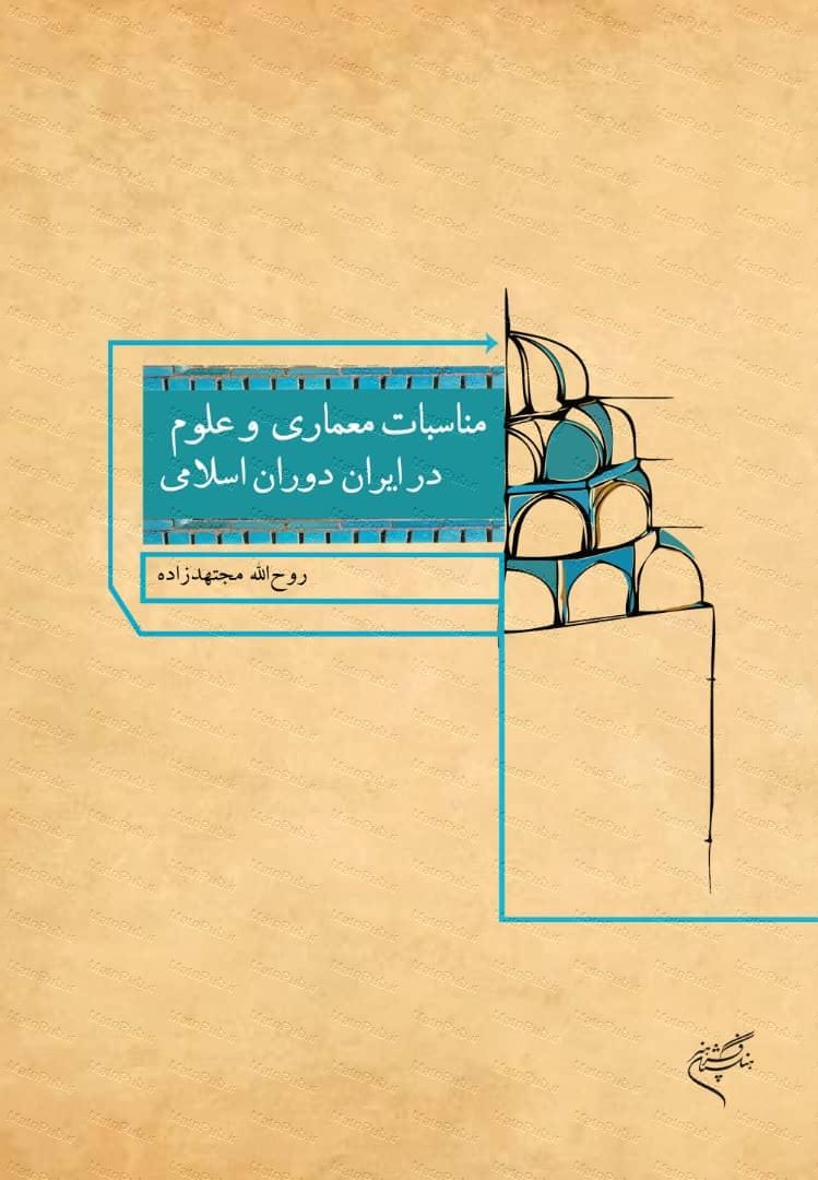 کتاب مناسبات معماری و علوم در ایران دوران اسلامی به چاپ رسید .