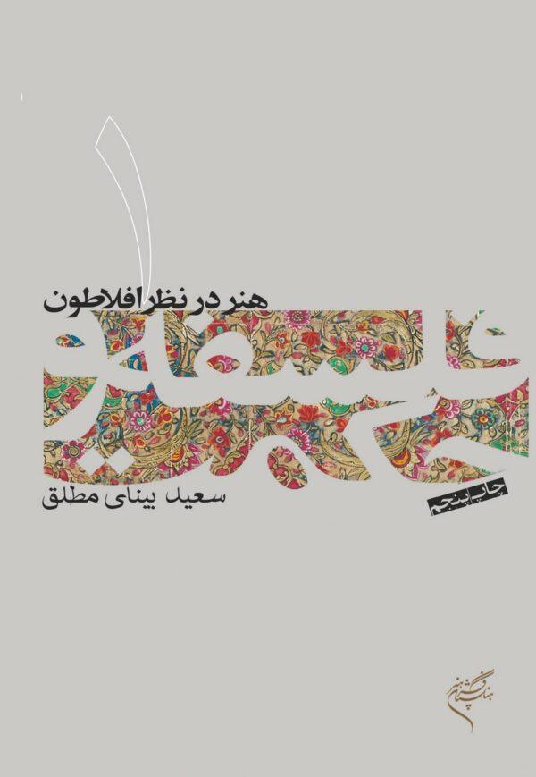 کتاب هنر در نظر افلاطون جلد اول مجموعه فلسفه و حكمت به چاپ پنجم رسید